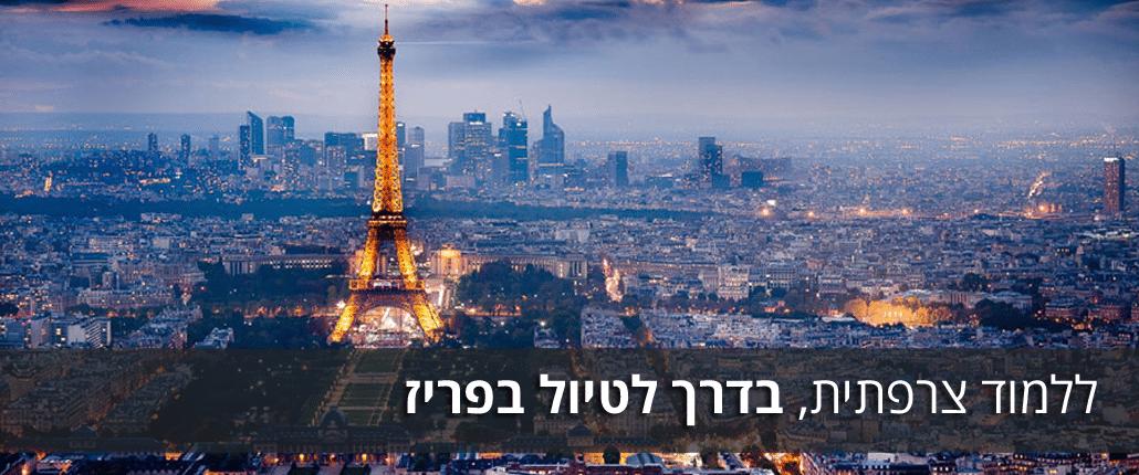 בית ספר לצרפתית