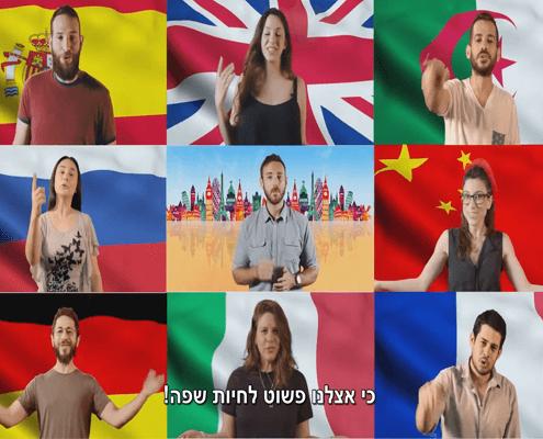 קורסים ללימוד אנגלית ושפות אחרות - 4שלבים לפיתוח של שפה מדוברת