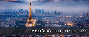 ללמוד קורס צרפתית בניוסקול