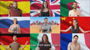 קורס ללימוד שפות