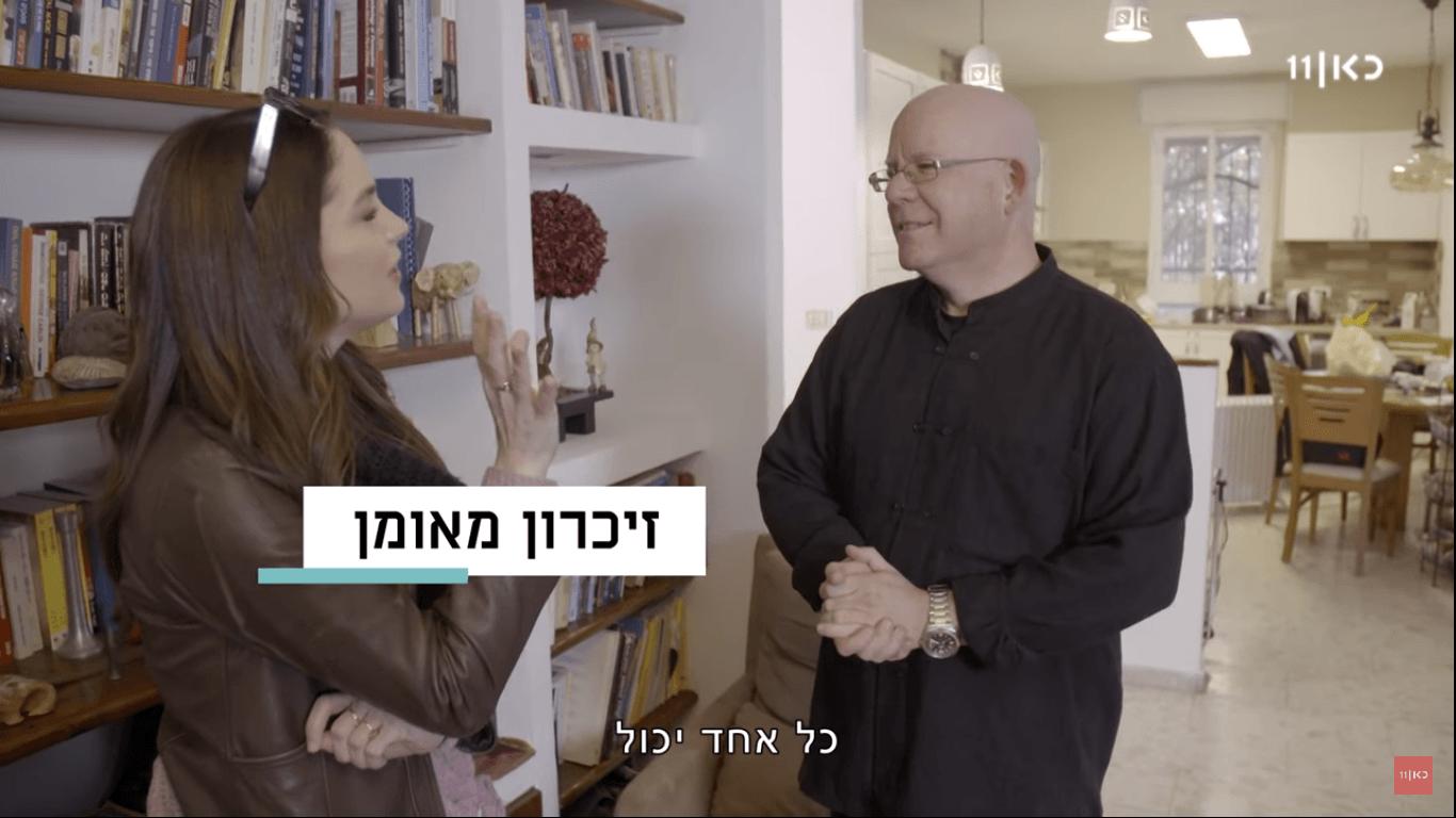 ערן כץ שיאן גינס בזכרון בכאן 11