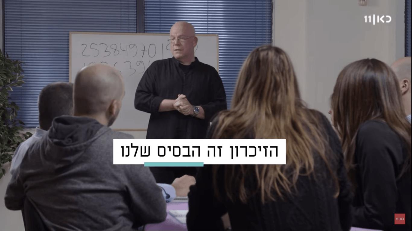 ערן כץ - שיאן גינס בזיכרון ומומחה ללימודי אנגלית ושפות נוספות