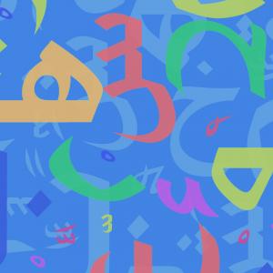 מתחילים להכיר את השפה ה-2 בארץ: לימוד של ערבית מדוברת בשיטת הזיכרון