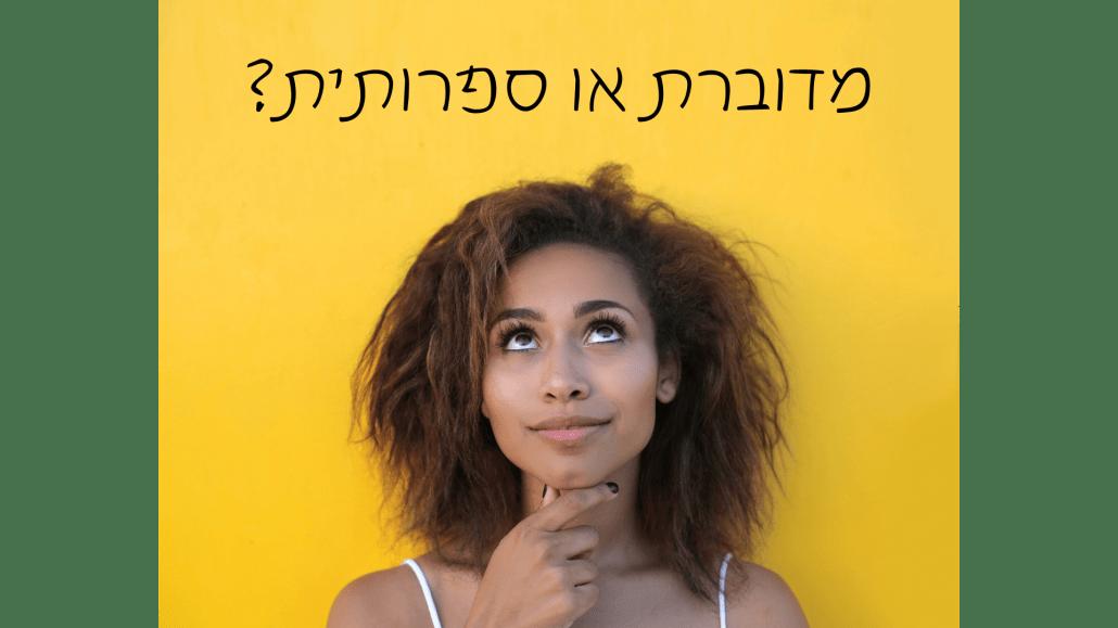 קורס ערבית מדוברת או ספרותית