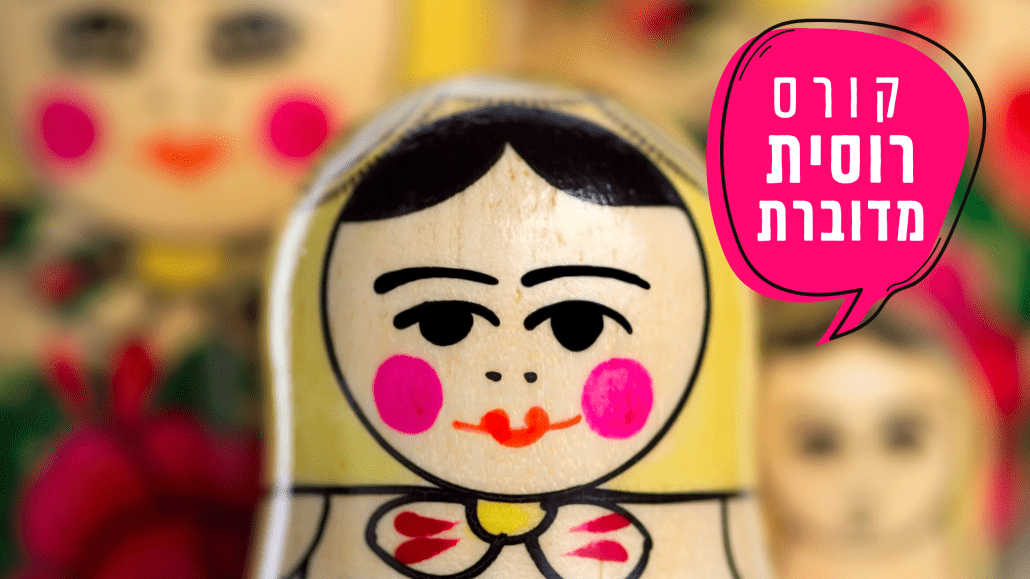 קורס רוסית מומלץ בתל אביב