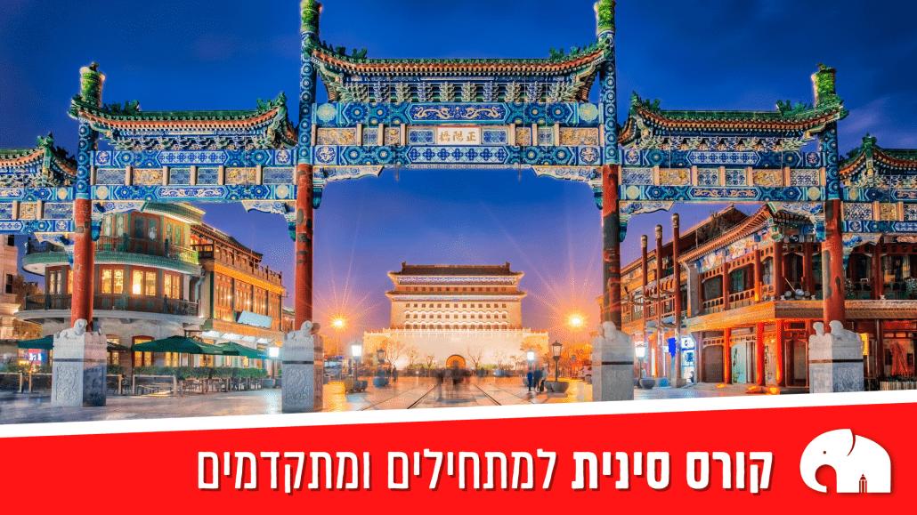 קורס סינית מומלץ בתל אביב